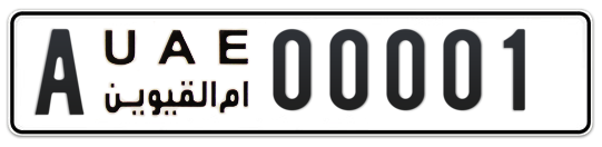 A 00001 - Plate numbers for sale in Umm Al Quwain