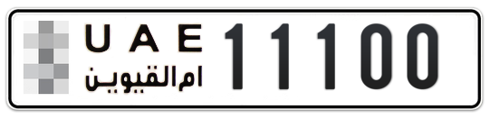 * 11100 - Plate numbers for sale in Umm Al Quwain