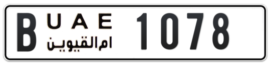B 1078 - Plate numbers for sale in Umm Al Quwain