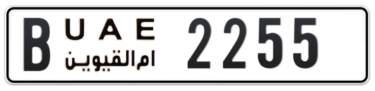 B 2255 - Plate numbers for sale in Umm Al Quwain