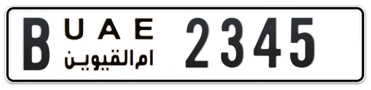 B 2345 - Plate numbers for sale in Umm Al Quwain