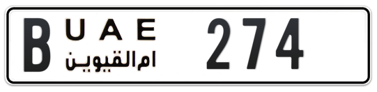 B 274 - Plate numbers for sale in Umm Al Quwain