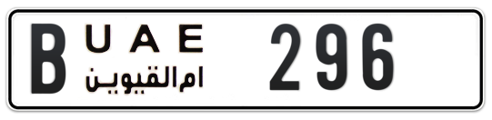 B 296 - Plate numbers for sale in Umm Al Quwain
