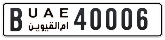 B 40006 - Plate numbers for sale in Umm Al Quwain