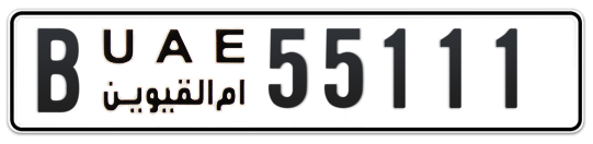 Umm Al Quwain Plate number B 55111 for sale on Numbers.ae