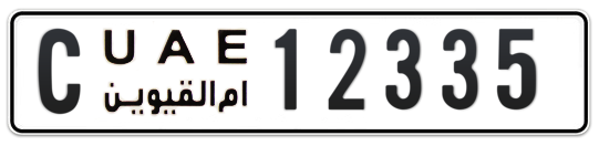 C 12335 - Plate numbers for sale in Umm Al Quwain