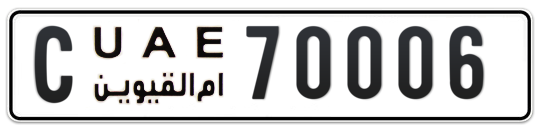 Umm Al Quwain Plate number C 70006 for sale on Numbers.ae