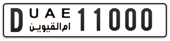 D 11000 - Plate numbers for sale in Umm Al Quwain