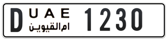 D 1230 - Plate numbers for sale in Umm Al Quwain