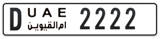 D 2222 - Plate numbers for sale in Umm Al Quwain