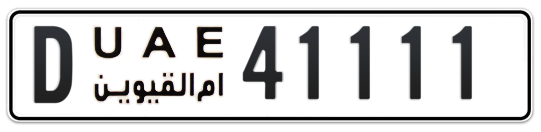 D 41111 - Plate numbers for sale in Umm Al Quwain