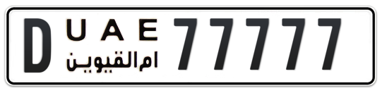 D 77777 - Plate numbers for sale in Umm Al Quwain