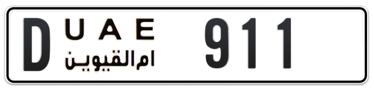D 911 - Plate numbers for sale in Umm Al Quwain