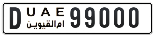 D 99000 - Plate numbers for sale in Umm Al Quwain