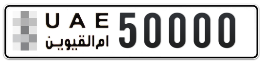 Umm Al Quwain Plate number  * 50000 for sale on Numbers.ae