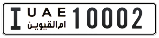 I 10002 - Plate numbers for sale in Umm Al Quwain