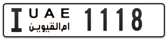 I 1118 - Plate numbers for sale in Umm Al Quwain