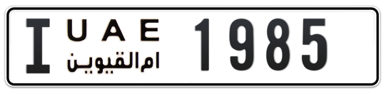 I 1985 - Plate numbers for sale in Umm Al Quwain