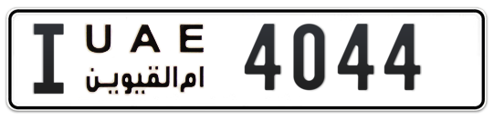 I 4044 - Plate numbers for sale in Umm Al Quwain