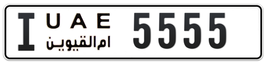 I 5555 - Plate numbers for sale in Umm Al Quwain