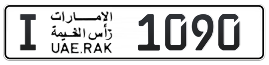 Ras Al Khaimah Plate number I 1090 for sale on Numbers.ae