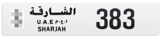 * 383 - Plate numbers for sale in Sharjah
