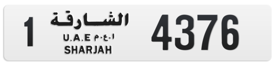 1 4376 - Plate numbers for sale in Sharjah