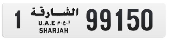 1 99150 - Plate numbers for sale in Sharjah