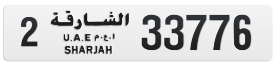 2 33776 - Plate numbers for sale in Sharjah