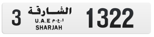 3 1322 - Plate numbers for sale in Sharjah