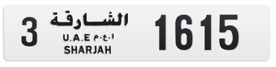 3 1615 - Plate numbers for sale in Sharjah