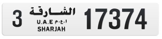 3 17374 - Plate numbers for sale in Sharjah
