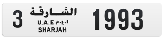 3 1993 - Plate numbers for sale in Sharjah