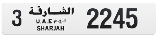 3 2245 - Plate numbers for sale in Sharjah