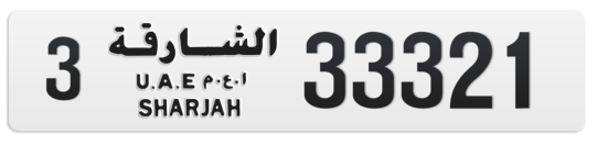 3 33321 - Plate numbers for sale in Sharjah