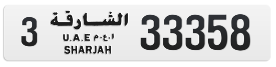 3 33358 - Plate numbers for sale in Sharjah