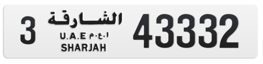 3 43332 - Plate numbers for sale in Sharjah