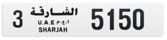3 5150 - Plate numbers for sale in Sharjah