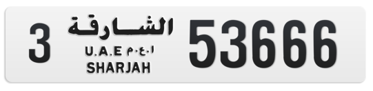 3 53666 - Plate numbers for sale in Sharjah