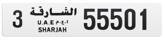 3 55501 - Plate numbers for sale in Sharjah