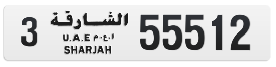 3 55512 - Plate numbers for sale in Sharjah
