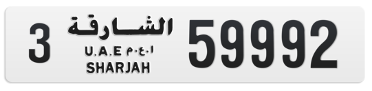 3 59992 - Plate numbers for sale in Sharjah