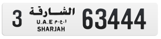 3 63444 - Plate numbers for sale in Sharjah
