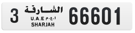 3 66601 - Plate numbers for sale in Sharjah