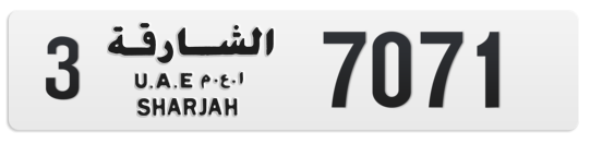 3 7071 - Plate numbers for sale in Sharjah