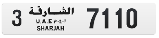 3 7110 - Plate numbers for sale in Sharjah