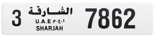 3 7862 - Plate numbers for sale in Sharjah