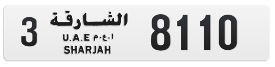 3 8110 - Plate numbers for sale in Sharjah