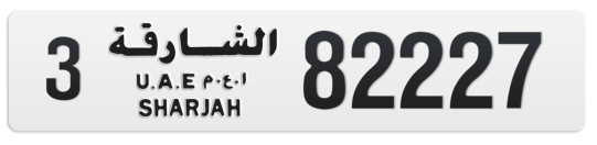 3 82227 - Plate numbers for sale in Sharjah