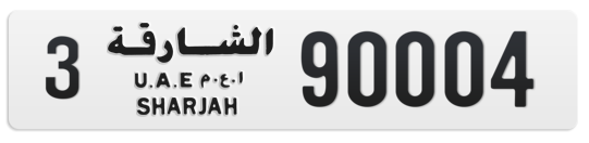 3 90004 - Plate numbers for sale in Sharjah